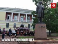 У Кропивницькому вшанували пам'ять Тараса Шевченка з нагоди 158-ї річниці його перепоховання