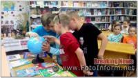 У Кропивницькому бібліотекарі підготували віртуальну мандрівку