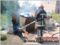 У Кропивницькому вогнеборці загасили пожежу сміття