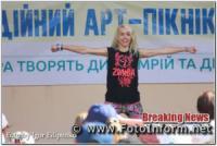 У Кропивницькому відбувся масовий майстер-клас із зумби