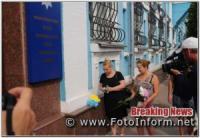 У Кропивницькому біля управління Національної поліції відбулася акція
