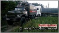 На Кіровоградщині водію ваговоза потрібна була термінова допомога