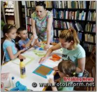 У Кропивницькому бібліотекарі провели сімейну вечірку