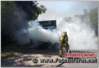 У Кропивницькому загорівся вантажний автомобіль