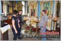 У Кропивницькому перевіряють церкви