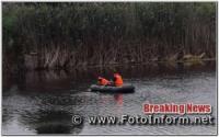 Кропивницький: через необережну поведінку на воді втопився чоловік