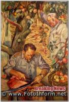 У Кропивницькому відкрили виставку однієї картини