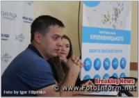 У Кропивницькому презентували оновлену спортивну мапу міста
