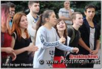 У Кропивницькому відзначили День молоді