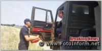 На Кіровоградщині контролюють ситуацію щодо збереження нового врожаю від вогню