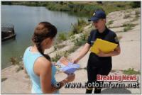 На Кіровоградщині рятувальники продовжують рейди біля водойм