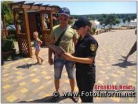 Кіровоградщина: на місцевих водоймах серед відпочивальників проводять рейд