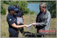 Кіровоградщина: на березі річки поблизу Бобринця відбувся рейд