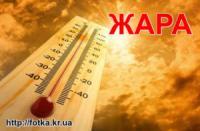 На Кіровоградщині сьогодні спека