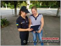 На Кіровоградщині продовжують проводити профілактичні відпрацювання