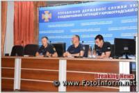 У Кропивницькому рятувальники провели методичні збори