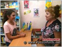 У Кропивницькому до Дня Незалежності України бібліотекарі організували цікавий захід