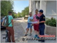На Кіровоградщині у Світловодську провели рейдову перевірку