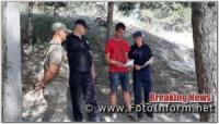 На Кіровоградщині продовжують патрулювати лісові масиви