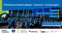 В Івано-Франківську обиратимуть «найзеленіші» бізнес-ідеї