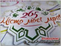 Кропивницький готується святкувати свій 265-й день народження