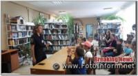 У Кропивницькому в дитячій бібліотеці навчалися правилам дорожнього руху