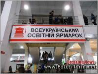 У Кропивницькому відбудеться освітній ярмарок