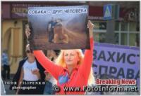 Кропивницький: марш за права тварин у фотографіях