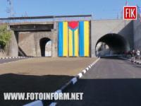 У Кропивницькому відбулася презентація збудованої арки