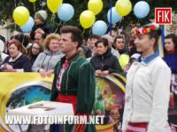 У Кропивницькому відзначають День міста