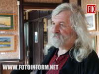 У Кропивницькому відбулось відкриття виставки Анатолія та Галини Кравченків