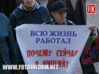 У Кропивницькому під стінами міської ради знову мітингують