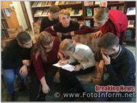 У Кропивницькому бібліотекарі організували інтерактивну гру