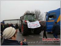 На Кіровоградщині протестувальники перекрили трасу Стрий - Знам' янка