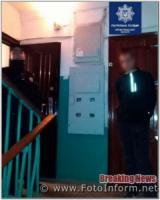 У Кропивницькому по вулиці Волкова намагалися обікрасти квартиру