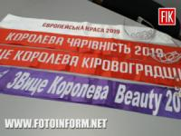 У Кропивницькому Олександр Працьков зустрівся з журналістами