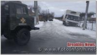 На Кіровоградщині рятувальники надали допомогу водіям 5-ти вантажівок