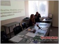 У Кропивницькому заводчанам розповіли про правову допомогу