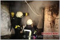 На Кіровоградщині під час пожежі постраждав чоловік