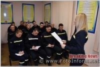 У Кропивницькому для рятувальників провели інформаційну лекцію