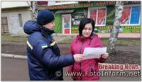 На Кіровоградщині серед мешканців смт Смоліне рятувальники провели профілактичну роботу
