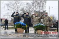 У Кропивницькому покладанням квітів вшанували пам'ять ліквідаторів аварії на ЧАЕС