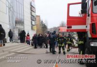 У Кропивницькому евакуювали відвідувачів супермаркету