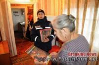 У Кропивницькому на території мікрорайону Новомиколаївки відбувся рейд