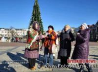 У Кропивницькому відбувся колядковий флешмоб