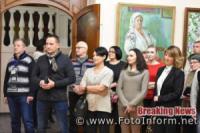 У Кропивницькому відкрили мистецький калейдоскоп