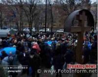 Свято Водохреще у Кропивницькому