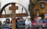 Як у Кропивницькому святкували Водохреща
