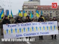 Як відзначили День Соборності у Кропивницькому