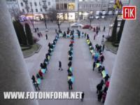У Кропивницькому відбувся молодіжний флешмоб